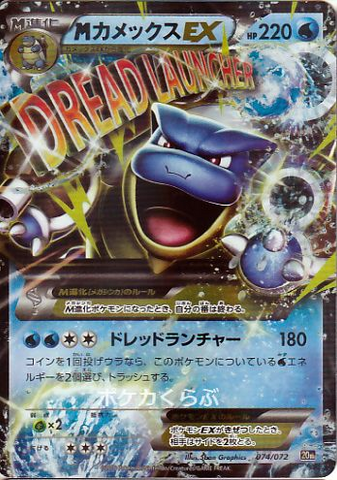 Mega Blastoise EX 074/072 XY BREAK Starter Pack, Holo {Secret Rare} - The Pokemart - 1