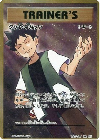 Brock's Grit 100/087 CP6 Expansion Pack 20th Anniversary, 1st Edition Secret Rare - The Pokemart - 1