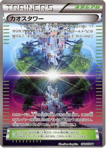 Chaos Tower 078/078 XY10 Awakening Psychic Kings, 1st Edition - The Pokemart - 1