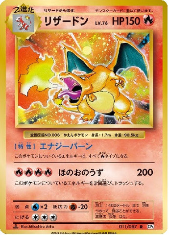 Charizard 011/087 CP6 Expansion Pack 20th Anniversary, Holo 1st Edition - The Pokemart - 1