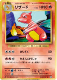 Charmeleon 010/087 CP6 Expansion Pack 20th Anniversary, 1st Edition - The Pokemart - 1
