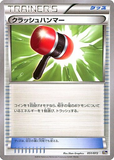 Crushing Hammer 051/072 XY BREAK Starter Pack - The Pokemart - 1