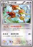 Dodrio 045/072 XY BREAK Starter Pack - The Pokemart - 1