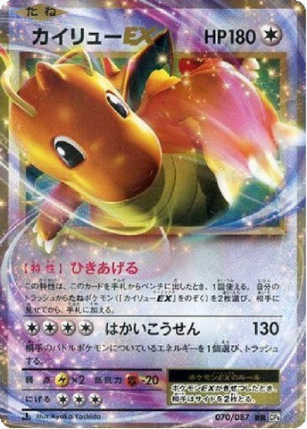 Dragonite EX 070/087 CP6 Expansion Pack 20th Anniversary, 1st Edition - The Pokemart - 1