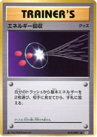 Energy Retrieval 072/087 CP6 Expansion Pack 20th Anniversary, 1st Edition - The Pokemart - 1