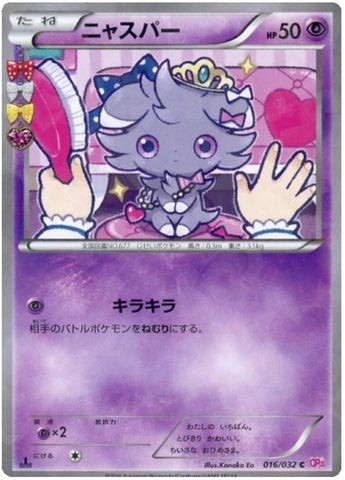 Espurr 016/032 Pokekyun Collection, Holo - The Pokemart - 1