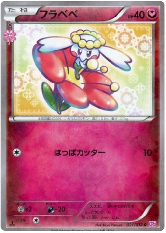 Flabebe 021/032 Pokekyun Collection, Holo - The Pokemart - 1