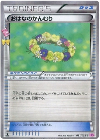 Floral Crown 031/032 Pokekyun Collection, Holo - The Pokemart - 1