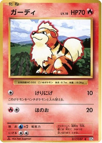 Growlithe 017/087 CP6 Expansion Pack 20th Anniversary, 1st Edition - The Pokemart - 1