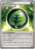 Herbal Energy 095/096 XY3 Rising Fist - The Pokemart - 1