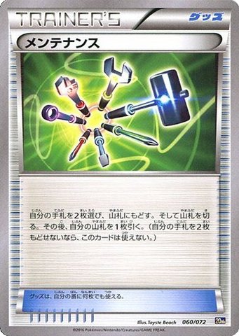 Maintenance 060/072 XY BREAK Starter Pack - The Pokemart - 1
