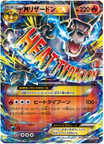 Mega Charizard EX 011/072 XY BREAK Starter Pack, Holo - The Pokemart - 1