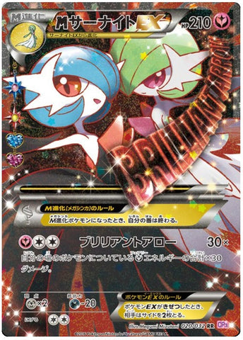 Mega Gardevoir EX 020/032 Pokekyun Collection, Holo - The Pokemart - 1