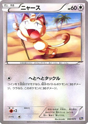 Meowth 042/072 XY BREAK Starter Pack - The Pokemart - 1