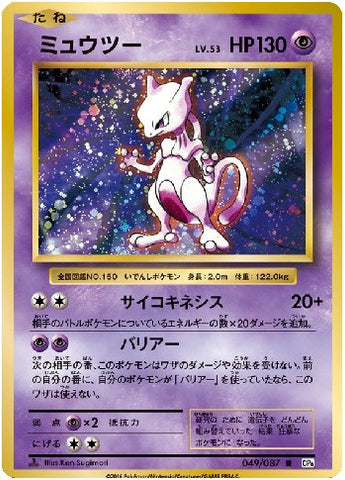 Mewtwo 049/087 CP6 Expansion Pack 20th Anniversary, Holo 1st Edition - The Pokemart - 1