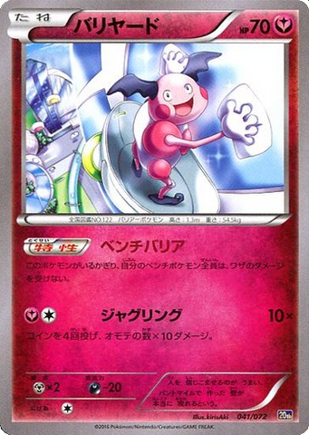 Mr. Mime 041/072 XY BREAK Starter Pack - The Pokemart - 1