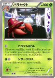 Parasect 007/072 XY BREAK Starter Pack - The Pokemart - 1