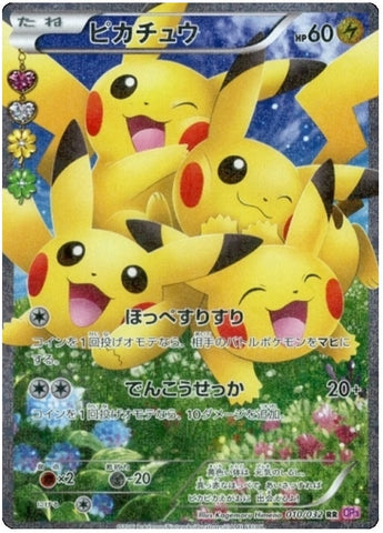 Pikachu 010/032 Pokekyun Collection, Full Art Holo - The Pokemart - 1