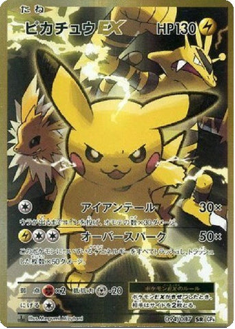 Pikachu EX 094/087 CP6 Expansion Pack 20th Anniversary, 1st Edition Secret Rare