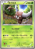 Pinsir 009/072 XY BREAK Starter Pack - The Pokemart - 1