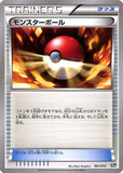 Poké Ball 061/072 XY BREAK Starter Pack - The Pokemart - 1