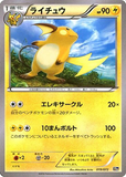 Raichu 019/072 XY BREAK Starter Pack - The Pokemart - 1