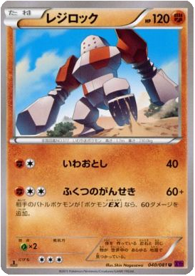 Regirock 040/081 XY7 Bandit Ring - The Pokemart - 1
