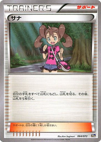 Shauna 064/072 XY BREAK Starter Pack - The Pokemart - 1