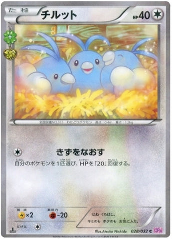 Swablu 028/032 Pokekyun Collection, Holo - The Pokemart - 1