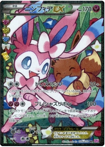 Sylveon EX 026/032 Pokekyun Collection, Full Art Glitter Holo