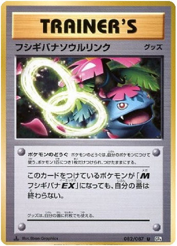 Venusaur Spirit Link 082/087 CP6 Expansion Pack 20th Anniversary, 1st Edition - The Pokemart - 1