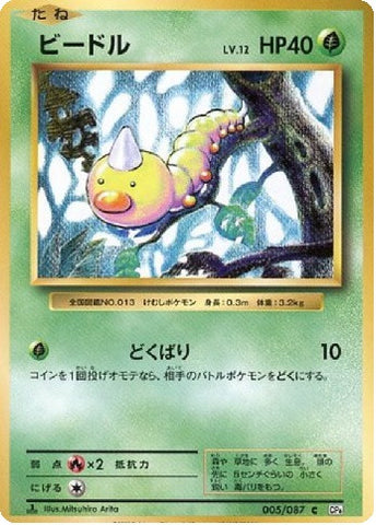 Weedle 005/087 CP6 Expansion Pack 20th Anniversary, 1st Edition - The Pokemart - 1