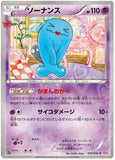Wobbuffet 013/032 Pokekyun Collection, Holo - The Pokemart - 1