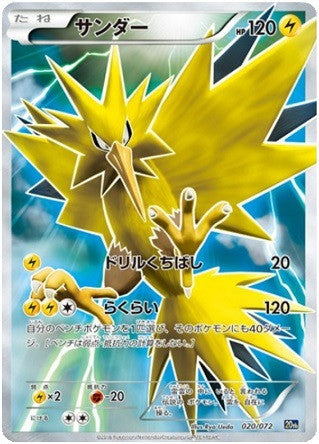 Zapdos 020/072 XY BREAK Starter Pack, Full Art Holo - The Pokemart - 1