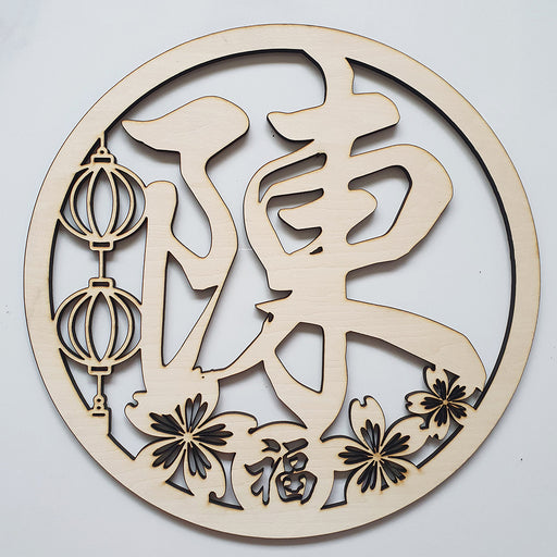 custom chinese surname wreath