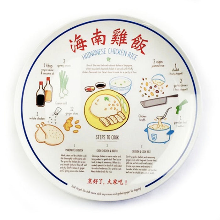 chicken rice recipe plate
