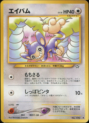 Aipom - Uncommon, Japanese Pokemon Card Single, Gotta Collect Em All, product_collection], Pokemon