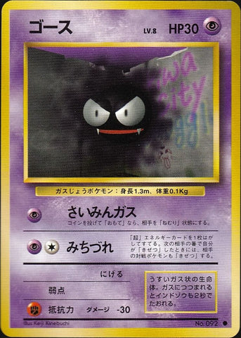 Gastly - Common