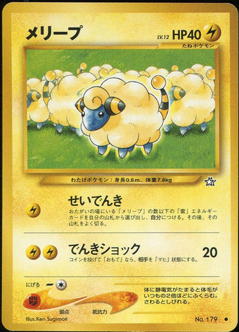 Mareep - Common