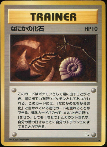 Mysterious Fossil - Common
