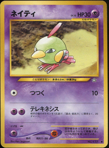 Natu - Common