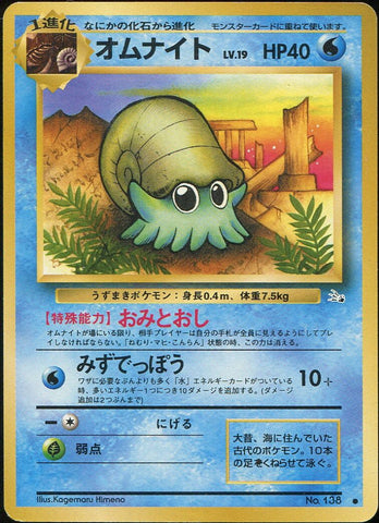 Omanyte - Common