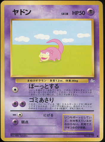 Slowpoke - Common