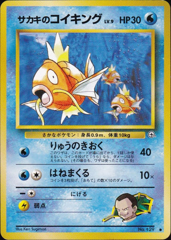 Giovanni's Magikarp - Common