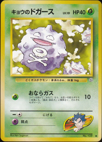 Koga's Koffing - Common