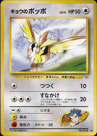 Koga's Pidgey - Common