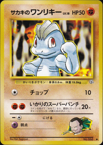 Giovanni's Machop - Common