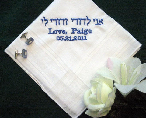 Personalized Wedding Gift, Wedding handkerchiefs in Hebrew from the Bride to Groom