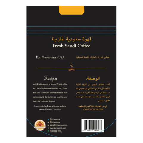 Tomoorona Fresh Ground Arabic Coffee - Medium Roast