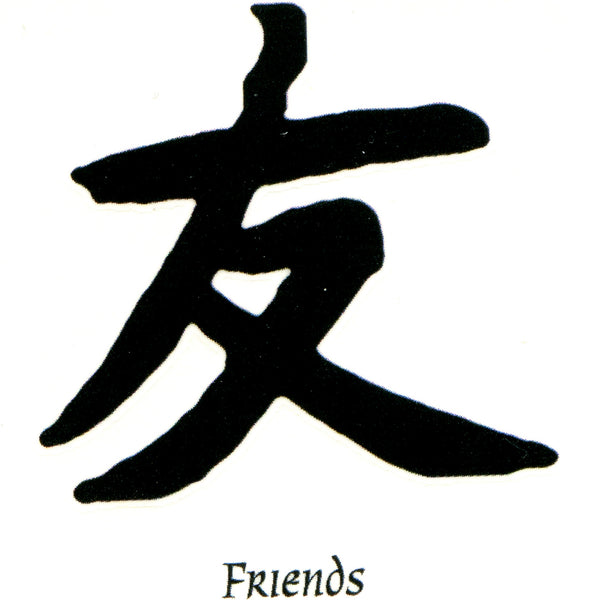 Chinese Symbol FRIENDS Temporary Tattoo 2x2